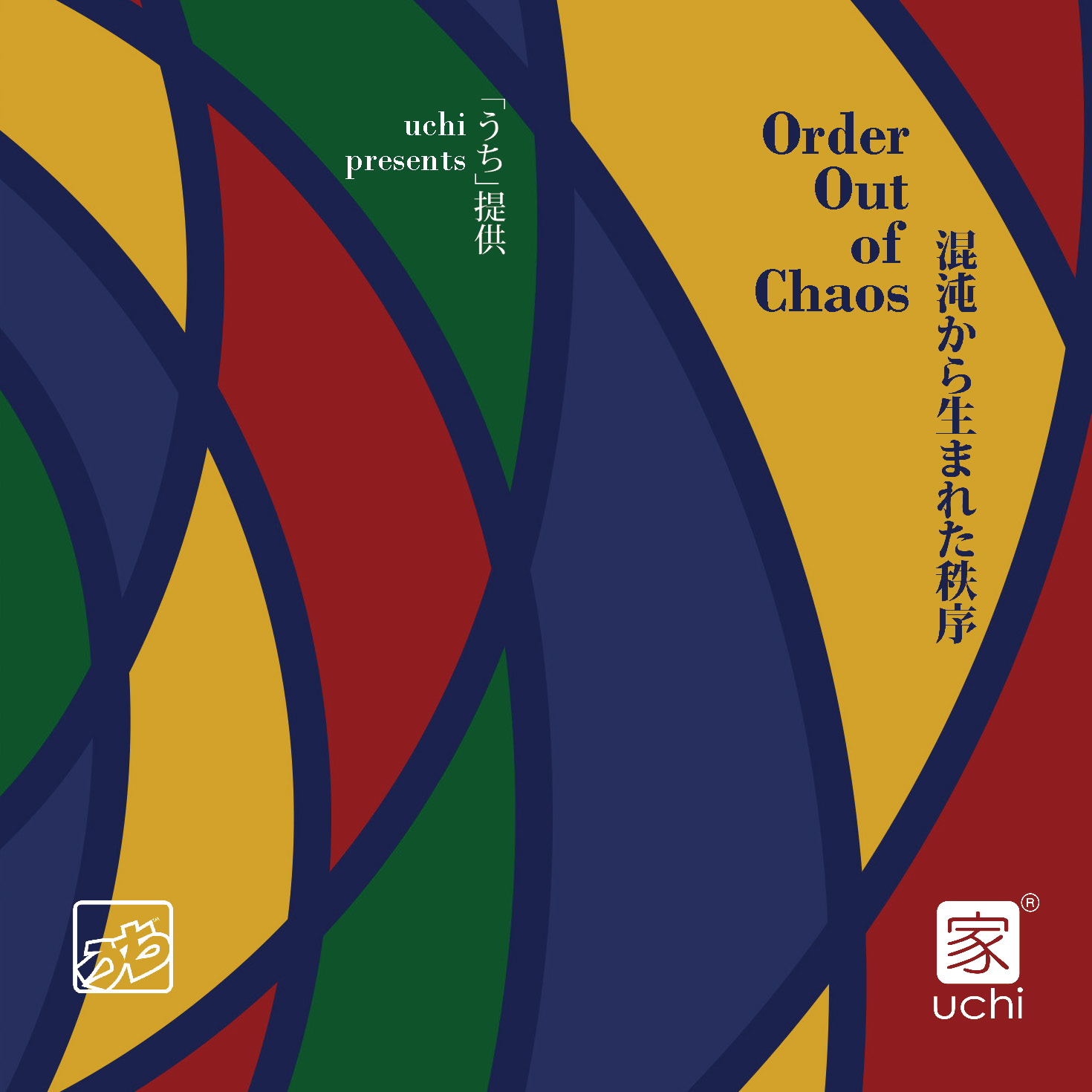Order Out of Chaos front cover