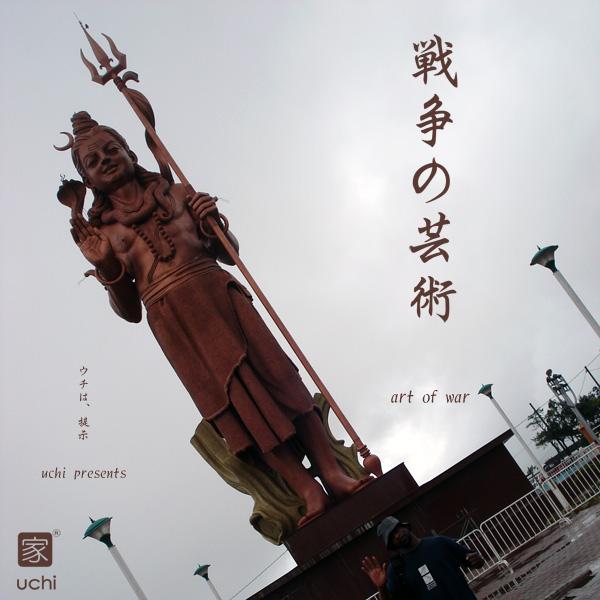 Art of War album cover
