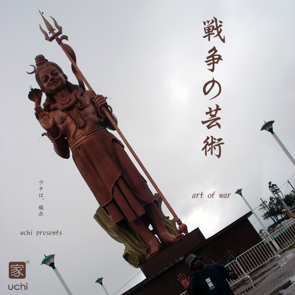 Art of War album cover