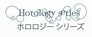 uchi horology series