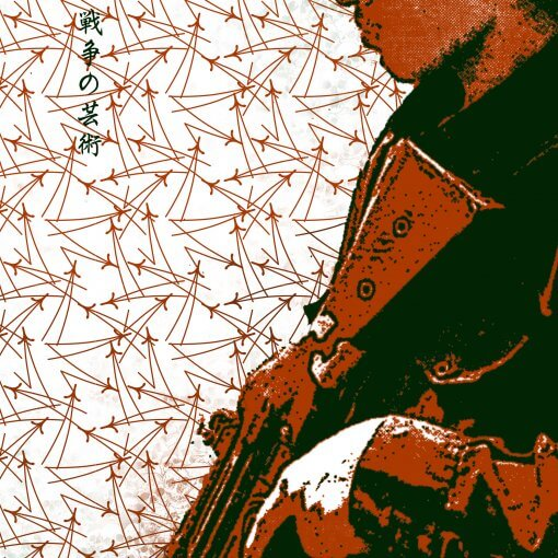 Masters of War Bob Dylan art print detail